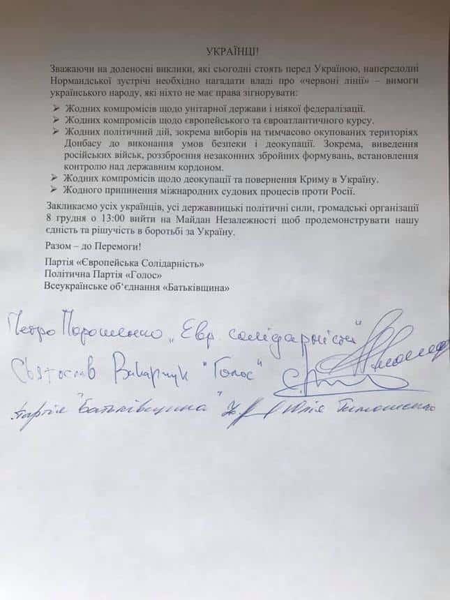 Новий Майдан: Порошенко, Тимошенко і Вакарчук збирають людей